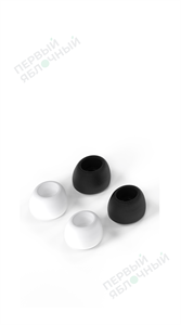 Комплект сменных амбушюр LYAMBDA для AirPods Pro, размер S, 2 пары, белый + черный